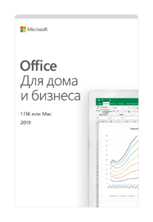 Microsoft Office 2019 Home and Business 32/64-bit Rus ESD / T5D-03189