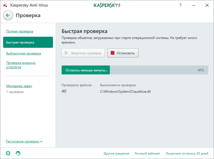 Kaspersky Anti-Virus 2 ПК на 1 год / KL1171RDBFS